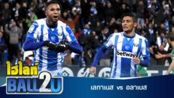 Leganes-VS-Deportivo-Alaves-ball-250x141 HOME