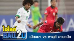 Myanmar-Saudi-Arabia-ball-250x141 HOME