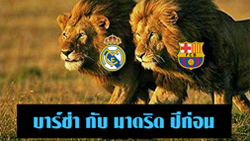 barca-madrid-poor-cover Gags ฟุตบอล