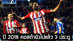 costa-atmadrid-3-goal-pro Gags ฟุตบอล